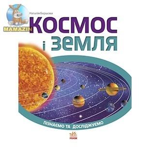 Познаем и исследуем: Космос и Земля (р)