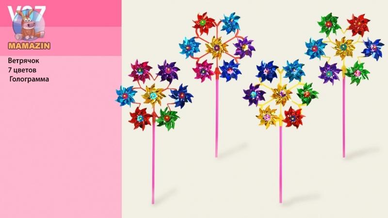 Ветрячок 7 цветков