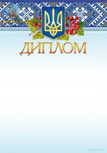 """Диплом """"Украина"""""""