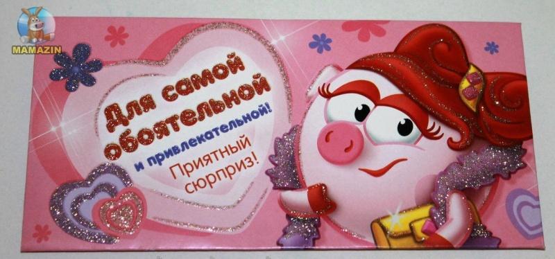 Конверт для денег Смешарики-05