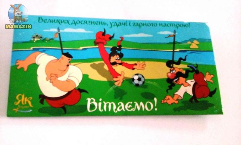 """Конверт для денег Казаки """"Поздравляем!"""" (укр.)"""