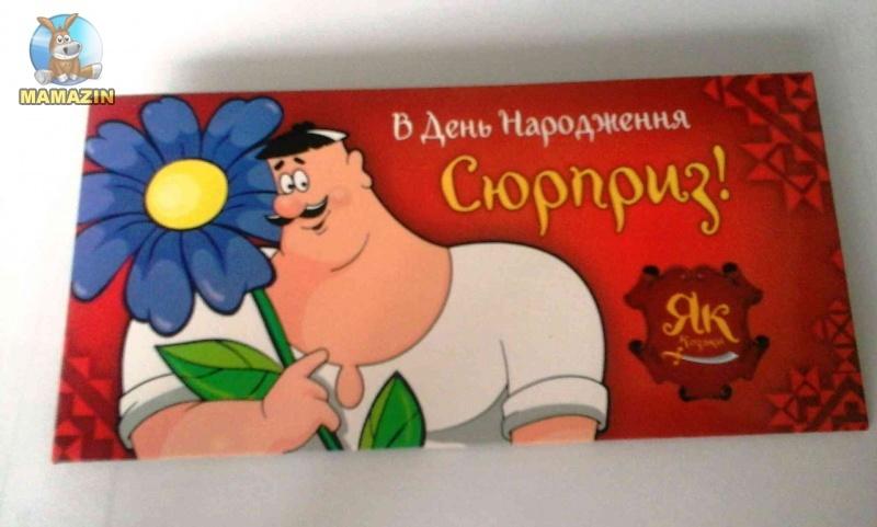 """Конверт для Казаки """"Сюрприз!"""" (укр.)"""