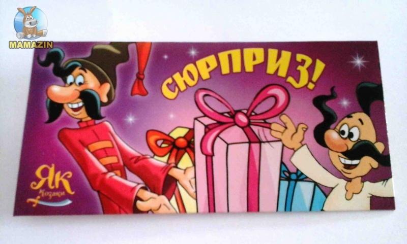 """Конверт для Казаки """"Сюрприз!"""""""