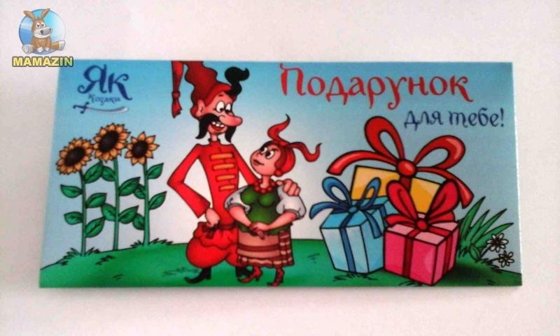 """Конверт для денег Казаки """"Подарок для тебе!"""""""