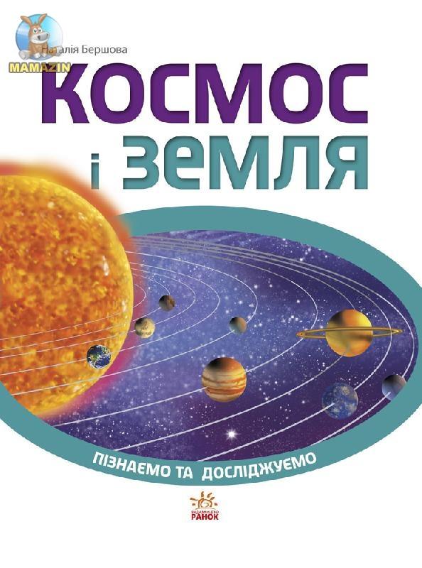 Познаем и испытываем: Космос і Земля (у)