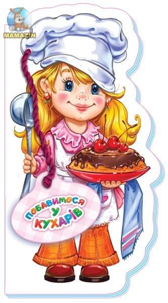 Играем в прфессии: Побавимося у кухарів (у)