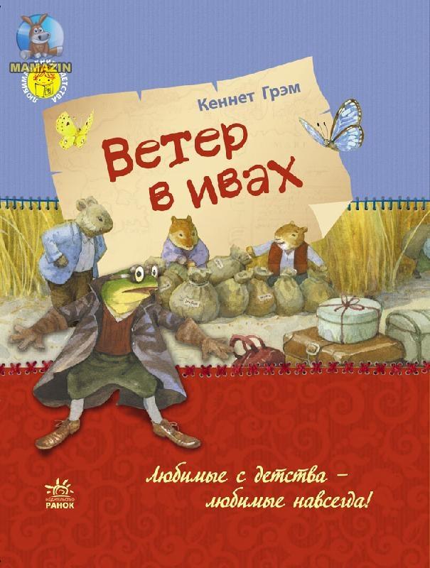 Любимая книга детсва: Ветер в ивах (р)