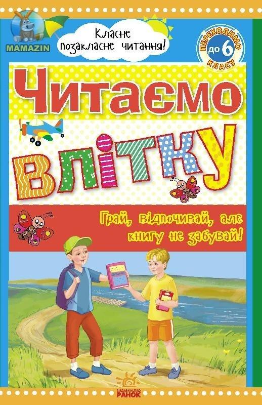 Класне позакласне читання : Читаємо влітку, переходимо до 6 клас