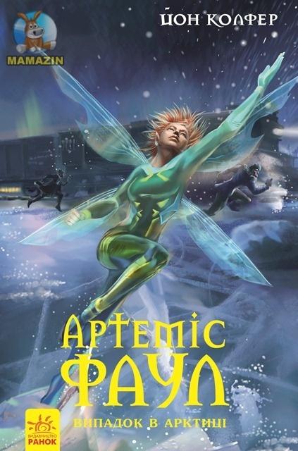 Артеміс Фаул :Випадок в Арктиці. Книга 2 (укр.)
