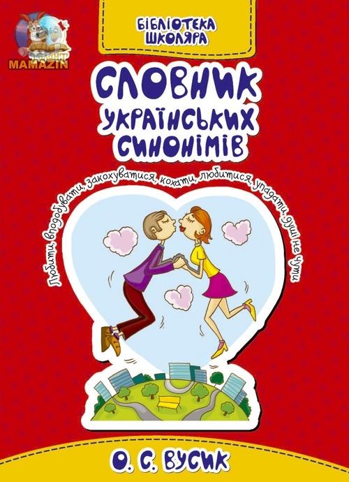 Библиотека школьника: Словник українських синонімів (укр)