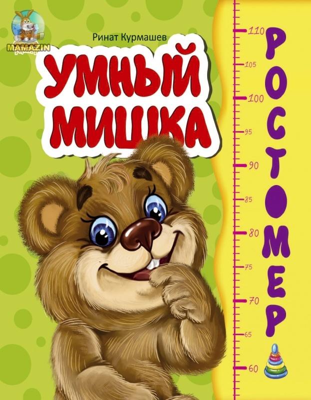 Ростомер + стишки: Умный мишка рус.