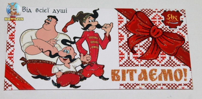 Конверт для денег  Козаки