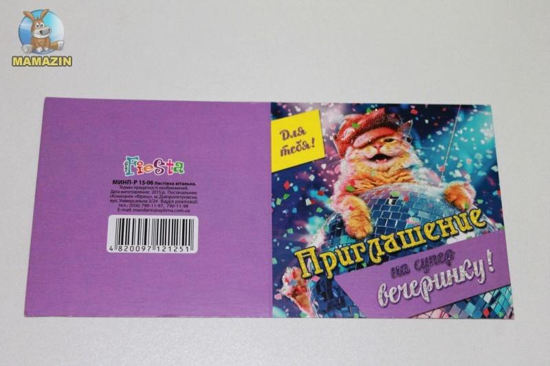 Мини открытка Приглашение на вечеринку