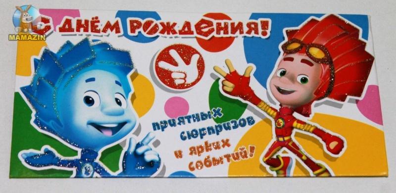 Конверт для денег Фиксики рус.