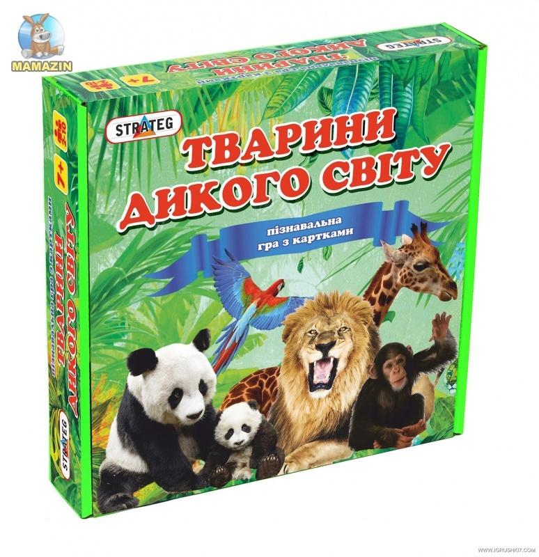 """Пазлы обучающие """"Тварини дикого світу"""""""