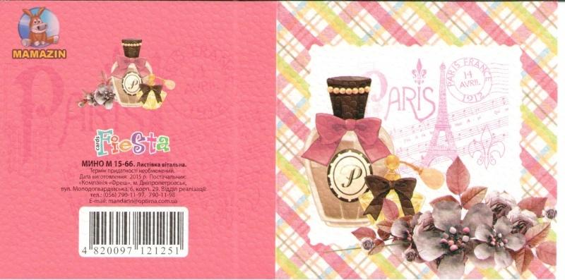 """Мини-открытка """"Paris"""""""