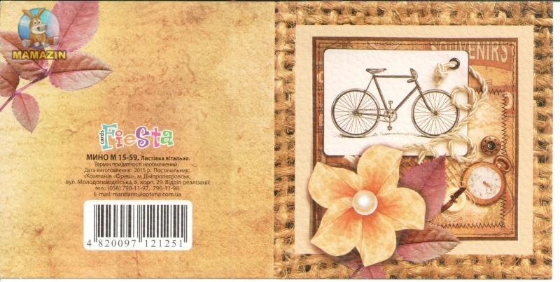 Мини-открытка путишествиннеку