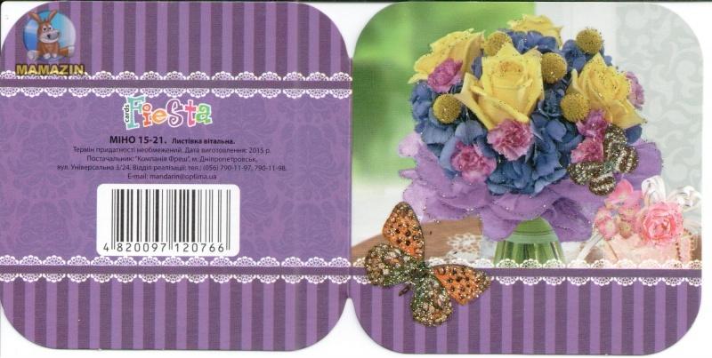 """Мини-открытка """"Букет цветов"""""""