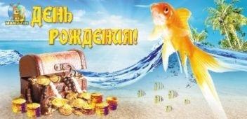 """Конверт для денег """"В День Рождения """""""