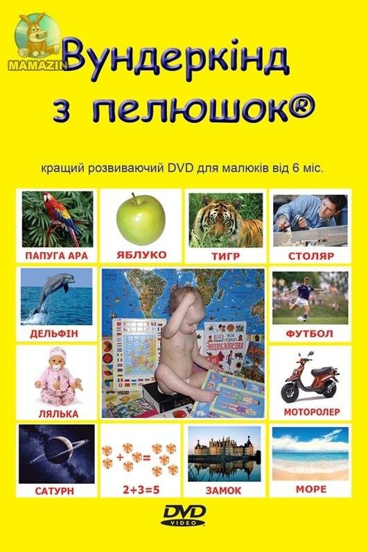 "DVD ""Вундеркінд з пелюшок"""