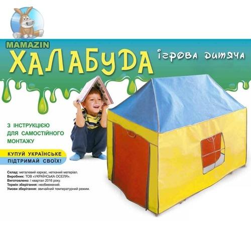 Дитяча палатка халабуда маленька