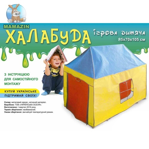 Дитяча палатка халабуда середня