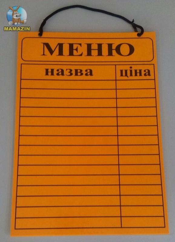 "Табличка А4 ""Меню"""