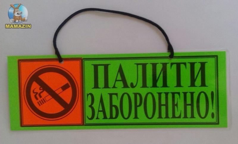"""Табличка А4 """"Палити заборонено"""""""