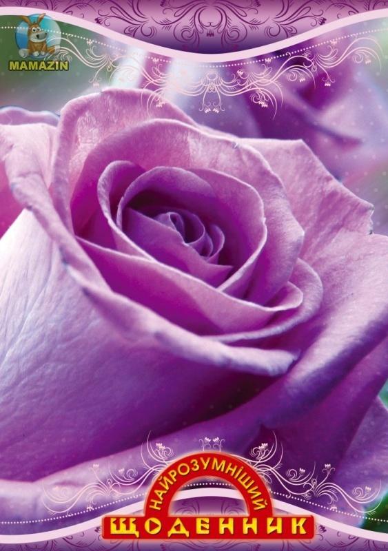 Дневник Роза