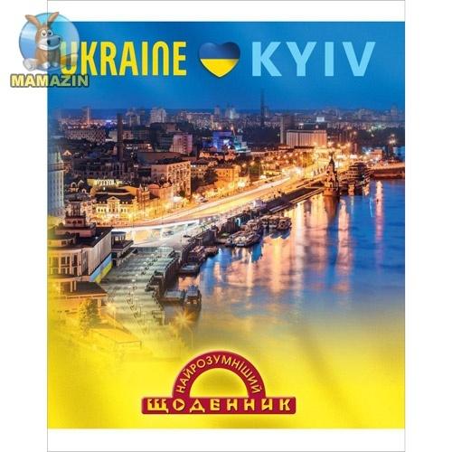 Щоденник учнівський Найрозумніший Київ