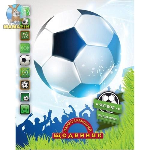 Щоденник учнівський Найрозумніший М'яч