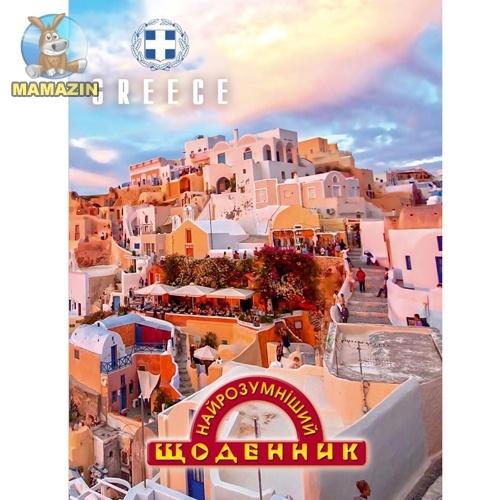 Щоденник учнівський Найрозумніший Греція