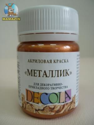 Краска акриловая ДЕКОЛА медь, металлизированная, 50мл ЗХК