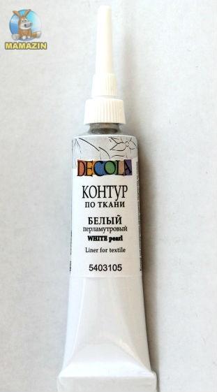 Контур по ткани ДЕКОЛА, белый перламутровый, 18мл