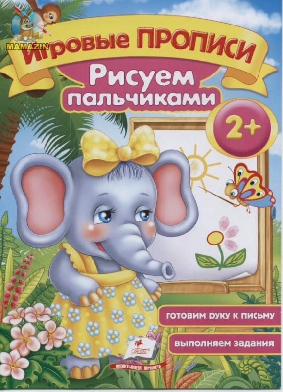 """Игровые прописи """"Рисуем пальчиками"""" 2+"""