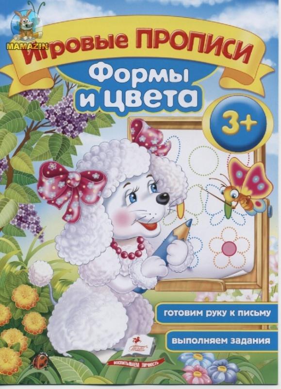 """Игровые прописи """"Формы и цвета"""" 3+ рус."""