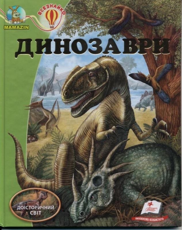 """Детская энциклопедия """"Динозавры"""" (укр)"""
