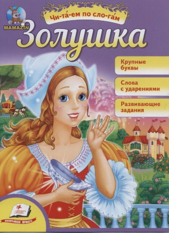 """Детская книга """"Золушка"""" (рус)"""