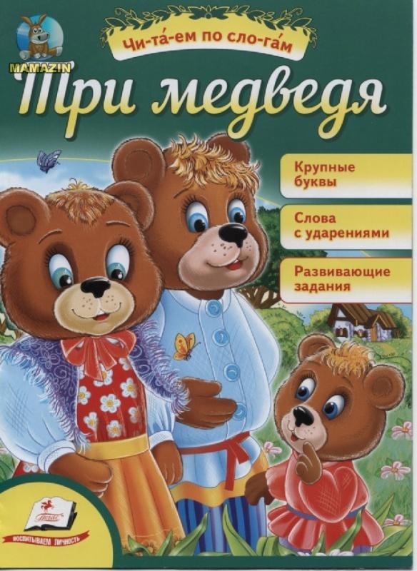 """Детская книга """"Три медведя"""" (рус)"""