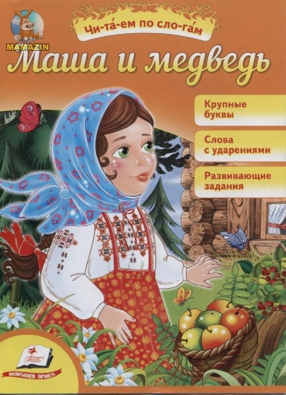 """Детская книга """"Маша и медведь"""" (рус)"""