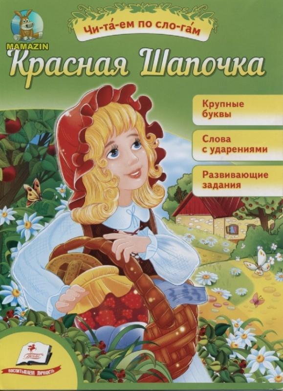 "Детская книга ""Красная шапочка"" (рус)"