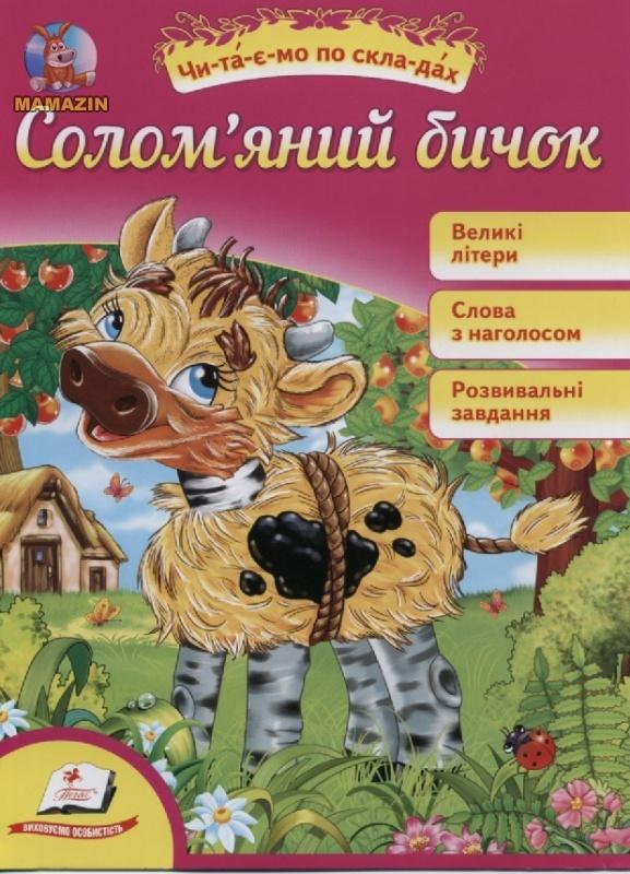 """Детская книга """"Соломенный бычок"""" (укр)"""