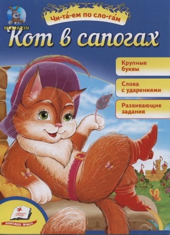 """Детская книга """"Кот в сапогах"""" (рус)"""