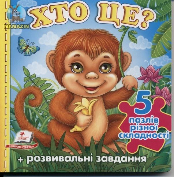"""Детская книга """"Хто це?"""" (мавпа) (укр)"""