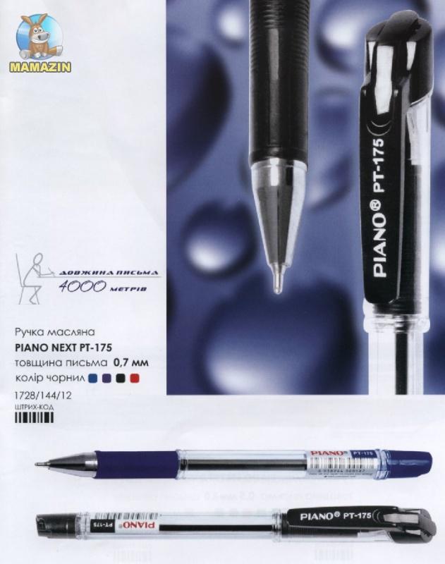 Ручка шариковая Piano Next красная - упаковка
