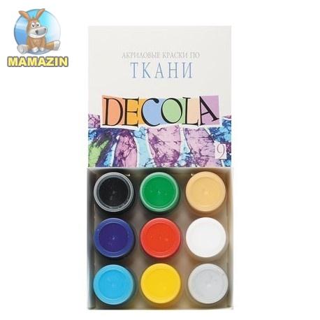 Краски по ткани акриловые DECOLA 9 цветов, 20 мл