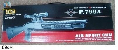 Ружье с пульками