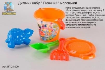 """Детский набор """"Песочный"""" маленький"""