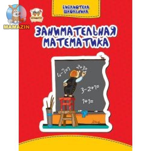 Библиотека школьника: Занимательная математика рус