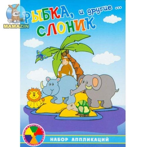 """Картон А5 цветной """"Рибка, слоня та інші"""""""
